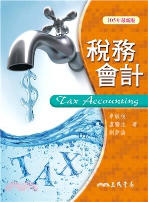 稅務會計(修訂二十八版)