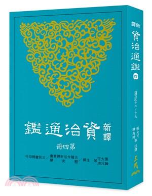 新譯資治通鑑(四):漢紀十二~十九