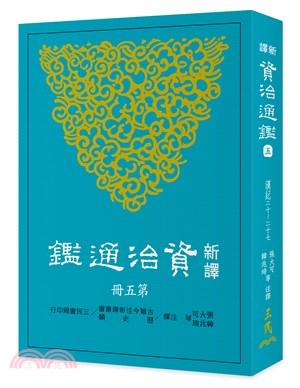 新譯資治通鑑(五):漢紀二十~二十七