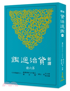 新譯資治通鑑(六):漢紀二十八~三十五