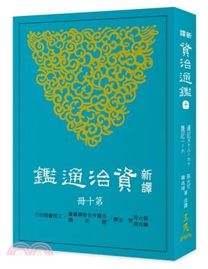 新譯資治通鑑(十):漢紀五十八~六十、魏紀一~六