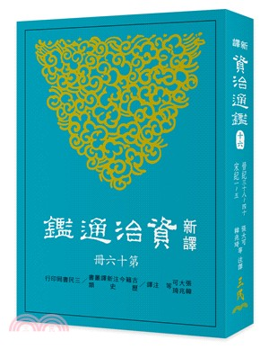 新譯資治通鑑(十六):晉紀三十八~四十、宋紀一~五