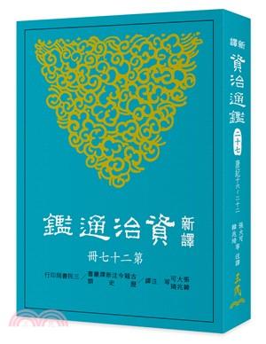 新譯資治通鑑(二十七):唐紀十六~二十二
