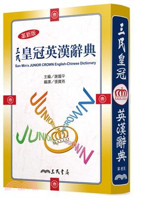 三民皇冠英漢辭典(革新五版)