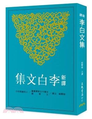 新譯李白文集