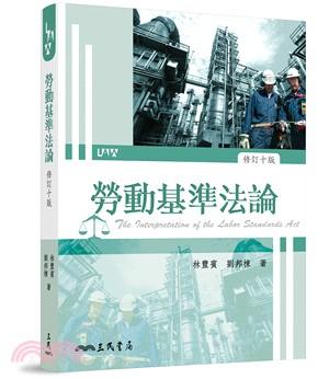勞動基準法論(修訂十版)