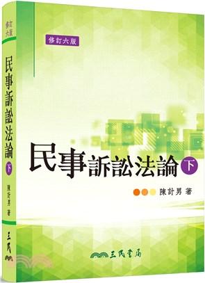 民事訴訟法論(下)(修訂六版)