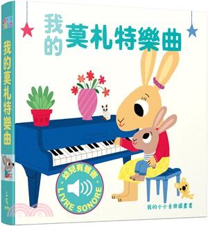 我的莫札特樂曲-我的小小音樂圖畫書