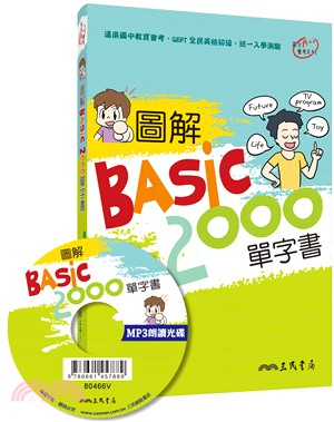 圖解BASIC2000單字書(附光碟)