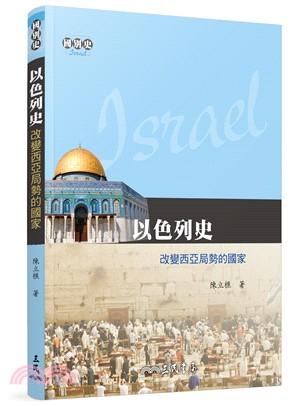 以色列史:改變西亞局勢的國家