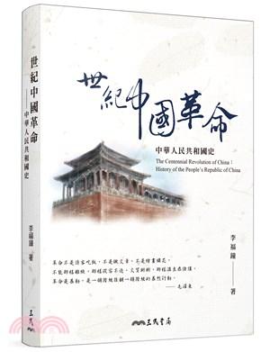 世紀中國革命:中華人民共和國史