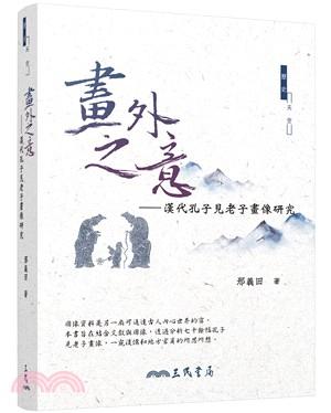 畫外之意:漢代孔子見老子畫像研究