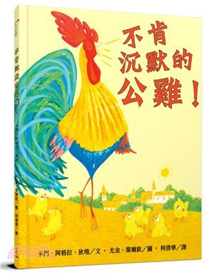不肯沉默的公雞!(The Rooster Who Would Not Be Quiet!)