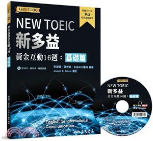 新多益黃金互動16週:基礎篇(附CD、活動夾冊及模擬試題)