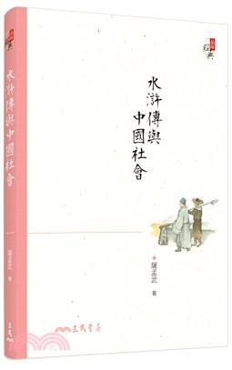 水滸傳與中國社會(三版)