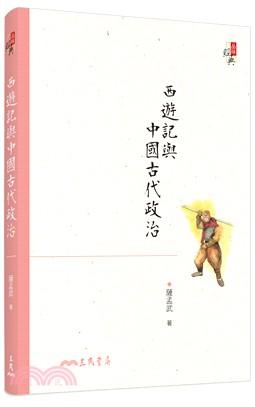西遊記與中國古代政治(六版)