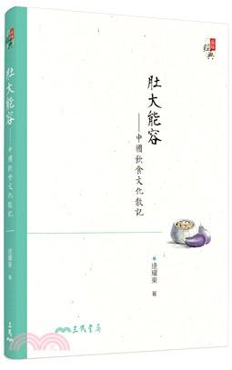 肚大能容─中國飲食文化散記(修訂三版)