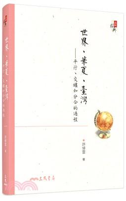 世界、華夏、臺灣―平行、交纏和分合的過程(增訂二版)
