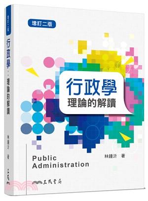 行政學 : 理論的解讀 = Public administration