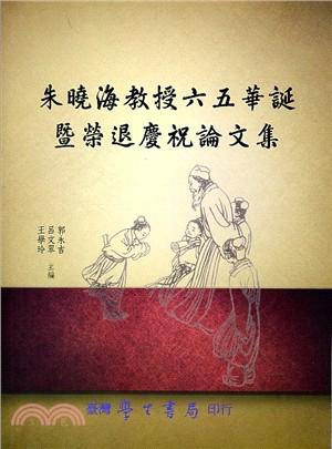 朱曉海教授六五華誕暨榮退慶祝論文集