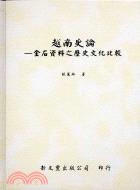越南史論-金石資料之歷史文化比較
