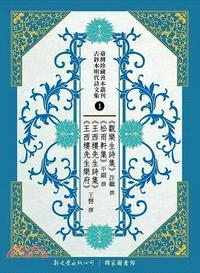 臺灣珍藏善本叢刊. 古鈔本明代詩文集