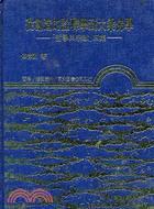 從創造的詮釋學到大乘佛學:哲學與宗教四集(精)