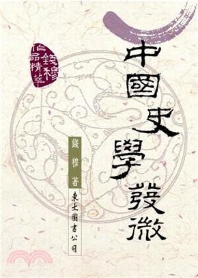 中國史學發微(二版)