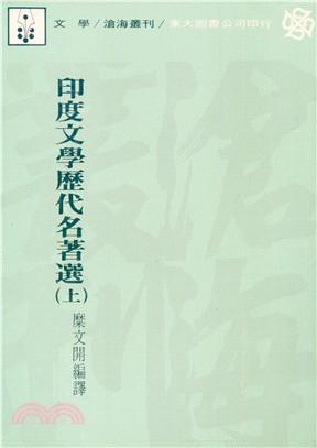 印度文學歷代名著選(上)(平)