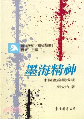 墨海精神:中國畫論縱橫談(平)
