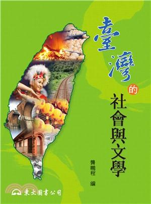 臺灣的社會與文學