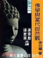 佛學與當代自然觀(平)