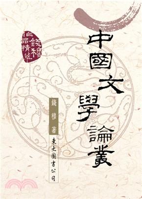 中國文學論叢(二版)