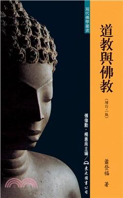 道教與佛教(增訂二版)