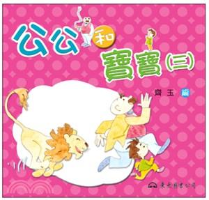 公公和寶寶(三)(修訂初版)