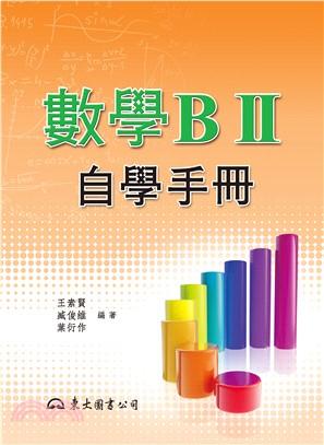 高職數學BⅡ自學手冊