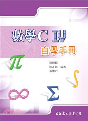高職數學CⅣ自學手冊