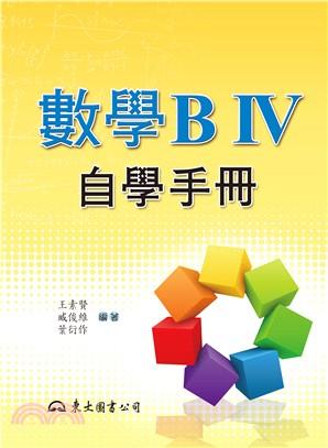 高職數學BⅣ自學手冊