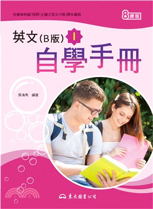 高職英文(B版)Ⅰ自學手冊(八課版)