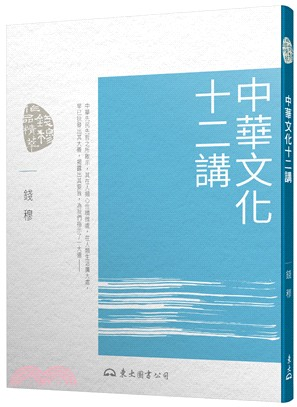 中華文化十二講(五版)