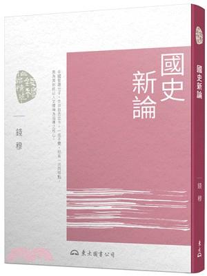 國史新論(四版)