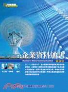 企業資料通訊 : Business Data Communication