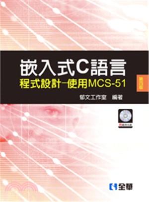 嵌入式C語言程式設計 : 使用MCS-51