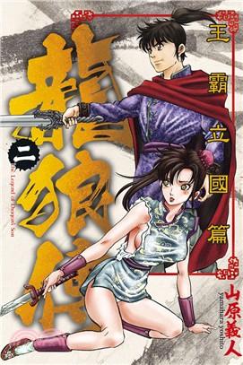 龍狼傳王霸立國篇02