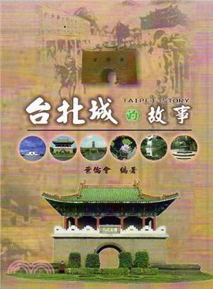 台北城的故事 = Taipei story /