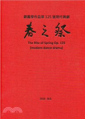 春之祭 :  劉鳳學作品第125號現代舞劇 = The rite of spring Op.125 /