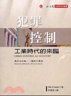 犯罪控制:工業時代的來臨