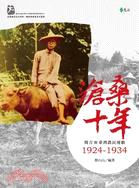 滄桑十年:簡吉與臺灣農民運動1924-1934