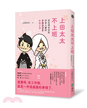 上田太太不上班:從台灣女兒到日本人妻的幸福之道