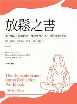 放鬆之書:找出源頭、調適情緒、釋放壓力的全方位療癒減壓手冊